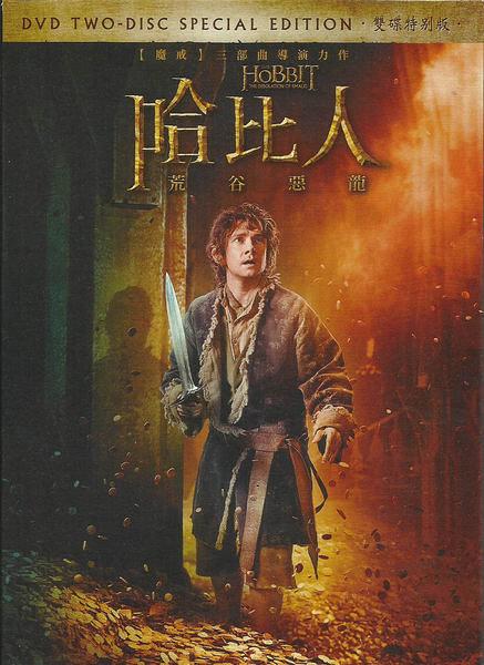 哈比人:荒谷惡龍 雙碟特別版 DVD (購潮8)