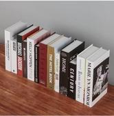 裝飾書 假書仿真書裝飾品書架書櫃客廳咖啡廳擺件現代簡約道具書擺設【快速出貨八折下殺】