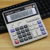大號電腦按鍵語音計算器 財務會計辦公計算機 太陽能雙電源大屏幕
