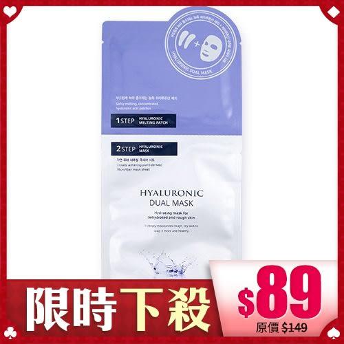 韓國 AHC 玻尿酸神仙水2步驟面膜 單片入 (眼膜1對+面膜25g) 神仙水面膜【BG Shop】