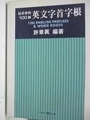 【書寶二手書T9/語言學習_GNI】最重要的100個英文字首字根_許章真