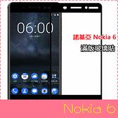 【萌萌噠】諾基亞 Nokia 6 (5.5吋)  全屏滿版鋼化玻璃膜 彩色高清螢幕 防爆 鋼化貼膜 螢幕保護膜