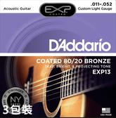 D'Addario EXP13民謠吉他弦(11-52)-黃銅包覆弦/三包裝
