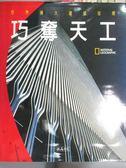【書寶二手書T8/建築_ZHE】巧奪天工:世界偉大建築巡禮_萊斯里‧艾倫等, 李淑珺