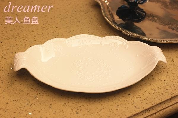 [超豐國際]森英惠歐式花朵花邊蕾絲浮雕陶瓷歐式餐盤魚盤