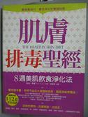 【書寶二手書T6/養生_QKZ】肌膚排毒聖經_凱倫.費雪