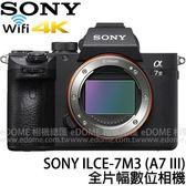 SONY a7 III 附 SIGMA 35mm F1.2 DG DN Art 贈原電+充電器 (24期0利率 免運 公司貨) 全片幅 E接環 A7M3 A73