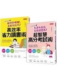 呂老師高效學習術1 2讀書考試套書
