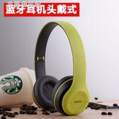 頭戴耳機頭戴式無線藍牙耳機 立體聲折疊式重低音便攜插卡耳麥通用雙模式米蘭潮鞋館