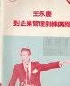 二手書R2YBb 74年9月增修三版《王永慶對企業管理訓練講詞》陳國鐘 永慶