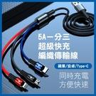 【妃凡】5Aㄧ分三超級快充編織傳輸線 8PIN+Micro+TYPE-C三色款 充電線 USB 快速充電 229