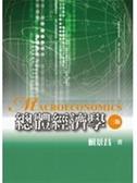 (二手書)總體經濟學第三版