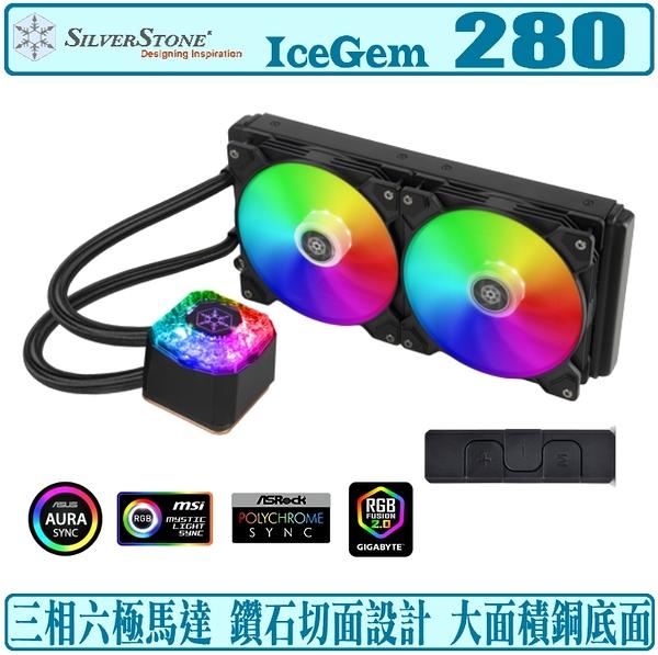 [地瓜球@] 銀欣 SilverStone IceGem 280 一體式 水冷 CPU 散熱器 ARGB 5V