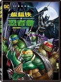 【停看聽音響唱片】【DVD】蝙蝠俠VS忍者龜