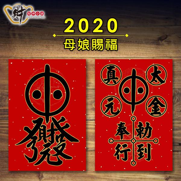 母娘賜福-必貼(二款)含開光 財神小舖【MEGZ-2020-10】