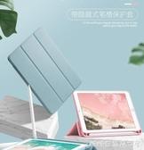ipad保護套-雷爵新款ipadair3保護套10.2寸帶筆槽蘋果9.7平板mini5硅膠超薄全包  糖糖日繫