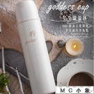 MG 保溫杯-水瓶大容量不銹鋼真空水杯子