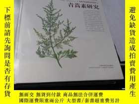 二手書博民逛書店罕見青蒿素研究Y216550 李英編 上海科學技術 出版2007