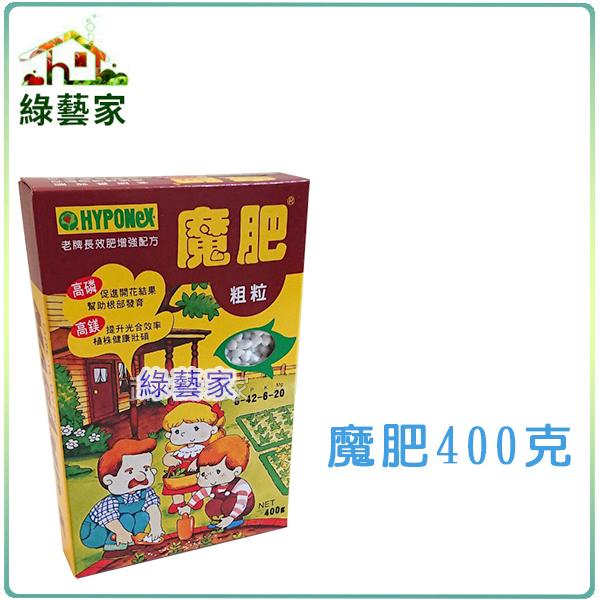 【綠藝家】魔肥400克