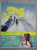 【書寶二手書T8/勵志_XEX】登峰-一堂改變生命、探索世界的行動領導課_謝智謀