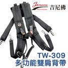 Jenova 吉尼佛減壓雙肩背帶TW-3...