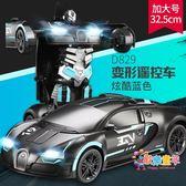 感應變形遙控汽車金剛機器人充電動超大號無線遙控車男孩兒童玩具 XW