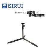 黑熊數位 SIRUI 思銳 Traveler 旅行家 5C 碳纖維三腳架 相機腳架 錄影 5節數三腳架 承重8.8Kg