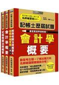 【最快最速學會解題】記帳士專業科目:歷屆題庫全詳解套書
