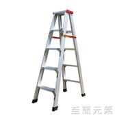 加厚摺疊鋁合金人字梯家用摺疊室內凳高梯便攜爬梯閣樓樓梯鋁梯子WD 至簡元素