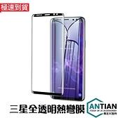 三星 note 10 鋼化膜 全透明無邊 滿版 9H防爆 高清 螢幕保護貼 保護膜 保護貼 玻璃貼