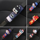 卡通車用安全帶套汽車安全帶護肩套可愛車內飾品四季通用汽車用品 概念3C旗艦店