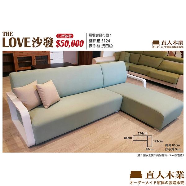 日本直人木業-THE LOVE系列 保固三年/高品質/可訂製設計師沙發