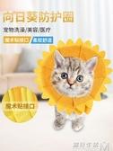 恥辱圈用品卡通向日葵伊麗莎白圈貓咪狗狗脖脖套寵物舔頭套貓軟圈