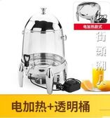 自助餐咖啡鼎保溫豆漿牛奶桶可電加熱飲料機  220V igo街頭潮人