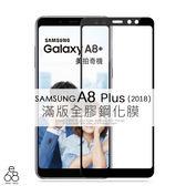 全膠 三星 A8 Plus 2018版 A730 6吋 + 滿版 9H 鋼化 玻璃貼 手機 螢幕 保護貼 滿膠 膜 原機色