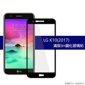 LG K10 (2017) 5.3 滿版 9H硬度 亮面 鋼化玻璃保護貼 螢幕膜