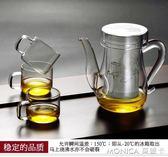 過濾壺 防爆裂耐熱玻璃花茶壺功夫茶具不銹鋼過濾泡茶杯紅茶茶器泡茶器 莫妮卡小屋
