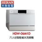 【HERAN 禾聯】六人份智能省水洗碗機...