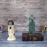 存錢筒創意歐式復古荷蘭風車工藝擺件酒吧咖啡廳客廳裝飾品存錢罐「Chic七色堇」