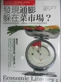 【書寶二手書T1/財經企管_MFO】發現通膨躲在菜市場?:從最簡單的買與賣說起..._弗雷里克