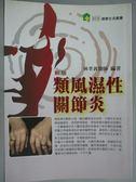【書寶二手書T5/醫療_KFD】新版類風濕性關節炎_林孝義