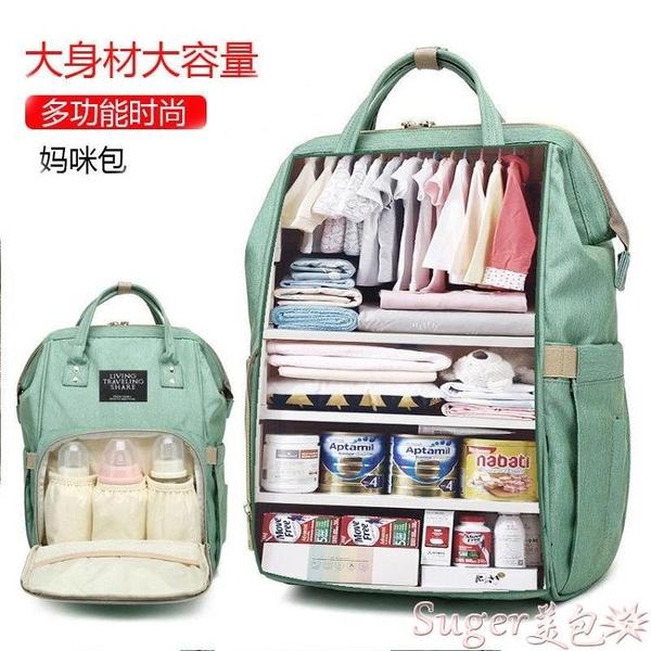 媽媽包媽咪包女新款後背包母嬰背包外出媽媽包韓版大容量旅行寶媽包 suger