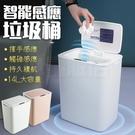 垃圾桶 智慧垃圾桶 感應垃圾桶 14L 大容量 掀蓋垃圾桶 智能感應 自動感應 防潑水 長續航