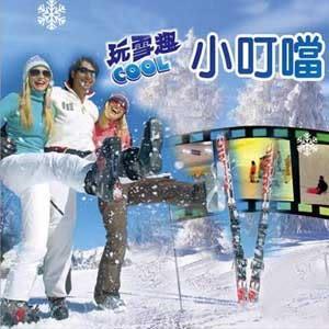 【多張好康 - 4張組】小叮噹科學遊樂區 - 入園券 + 雪屋滑雪場