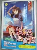 【書寶二手書T8/一般小說_MHU】妖怪販賣機:神行戀人_瀝青