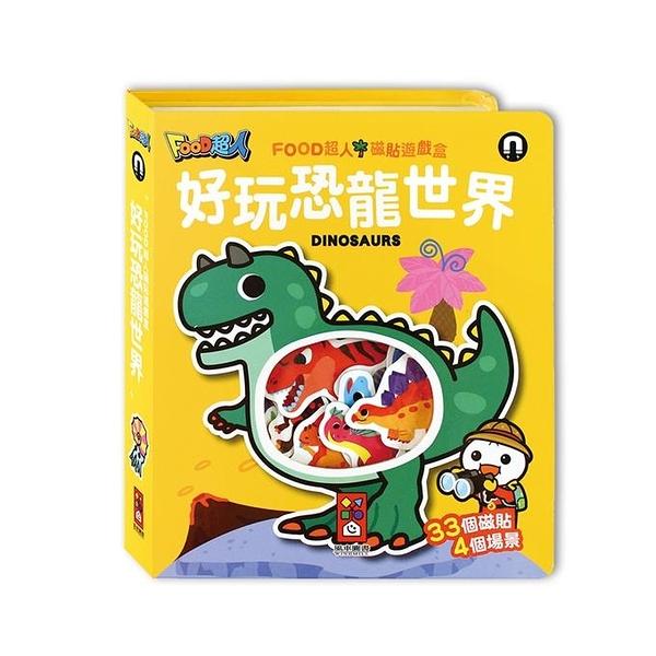 好玩恐龍世界-FOOD超人磁貼遊戲盒 適合年齡:3歲以上 讓空蕩蕩的場景變得生動又有趣吧!