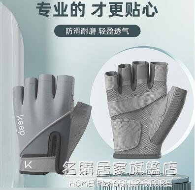 Keep健身手套女男器械訓練防起繭半指運動引體向上防滑單杠護腕 名購新品