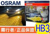 OSRAM 歐司朗 2600K FOG BREAKER 霧行者 終極黃金 超黃光 超級黃金燈泡 HB3 60W