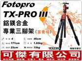 可傑 FOTOPRO TX-PRO 3 鋁鎂合金專業三腳架 寶石藍  贈獨創腳架腰袋 單腳架 載重15KG