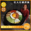 INPHIC-大型石鍋拌飯模型 石鍋拌飯 韓式拌飯 韓國料理 -IMFD001104B